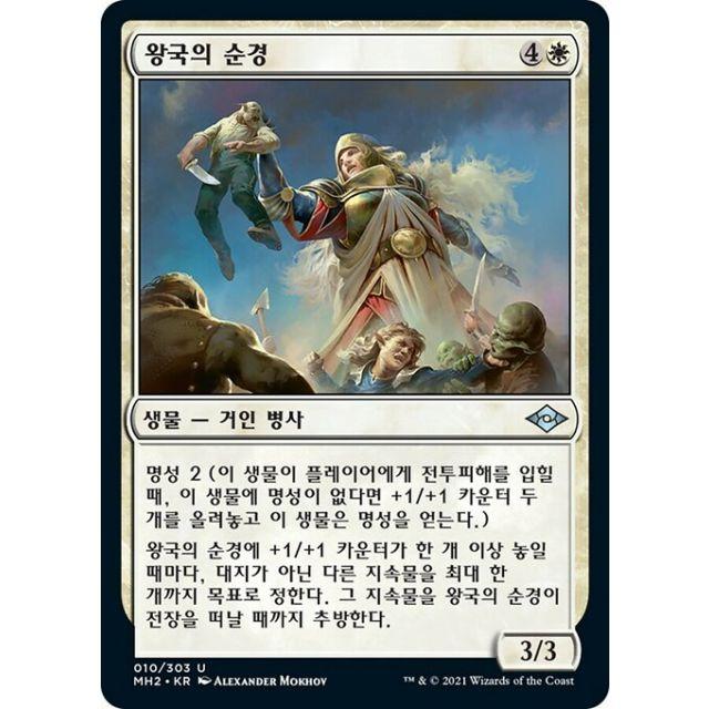 Constable of the Realm - Modern Horizons 2 - Korean - 10