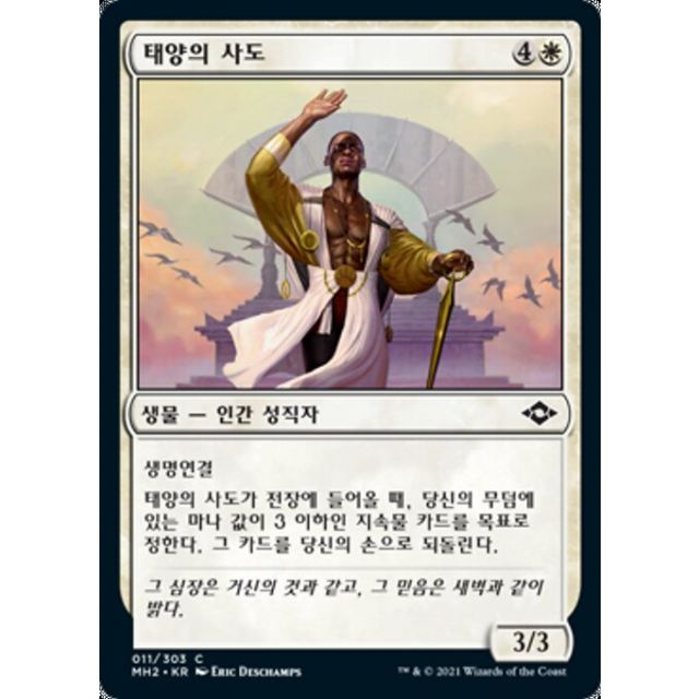Disciple of the Sun - Modern Horizons 2 - Korean - 11