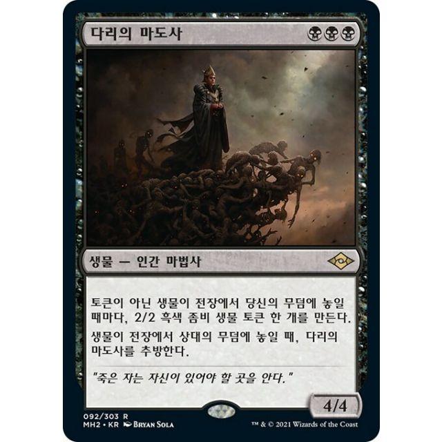 Magus of the Bridge - Modern Horizons 2 - Korean - 92
