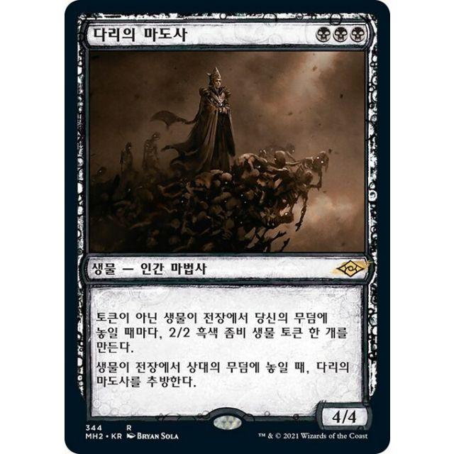 Magus of the Bridge - Modern Horizons 2 - Korean - 344