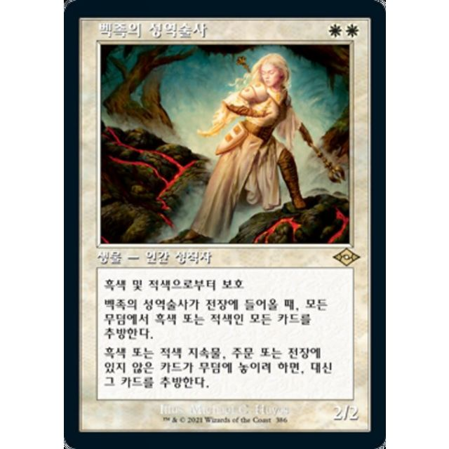 Sanctifier en-Vec - Modern Horizons 2 - Korean - 386