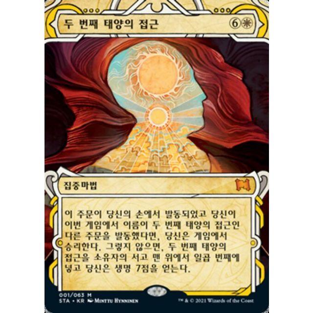 Approach of the Second Sun - Strixhaven Mystical Archive - Korean - FOIL - 1