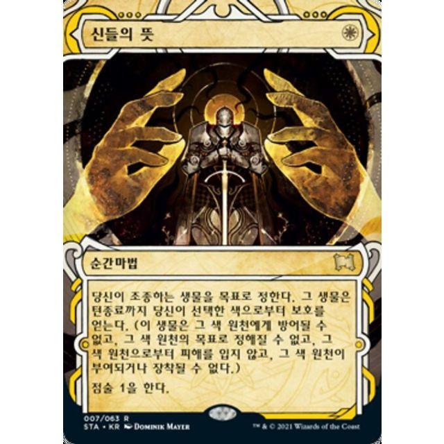 Gods Willing - Strixhaven Mystical Archive - Korean - 7