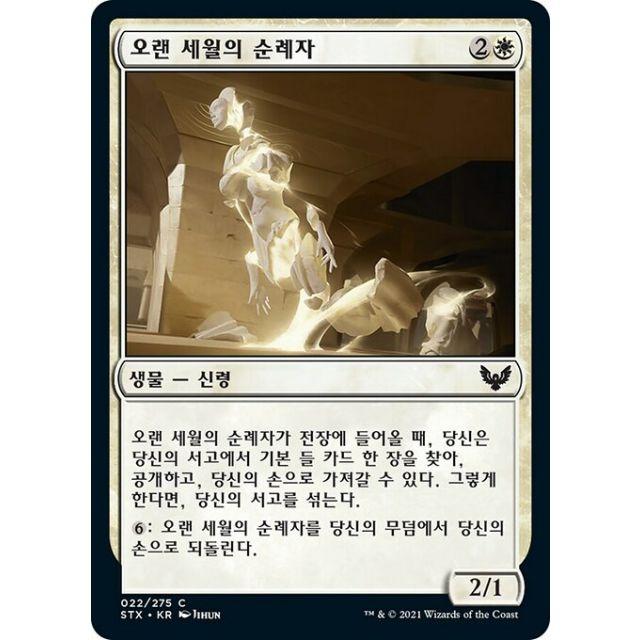 Pilgrim of the Ages - Strixhaven: School of Mages - Korean - FOIL - 22