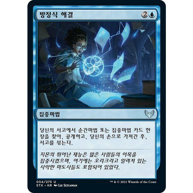 Solve the Equation - Strixhaven: School of Mages - Korean - FOIL - 54