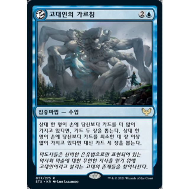 Teachings of the Archaics - Strixhaven: School of Mages - Korean - FOIL - 57