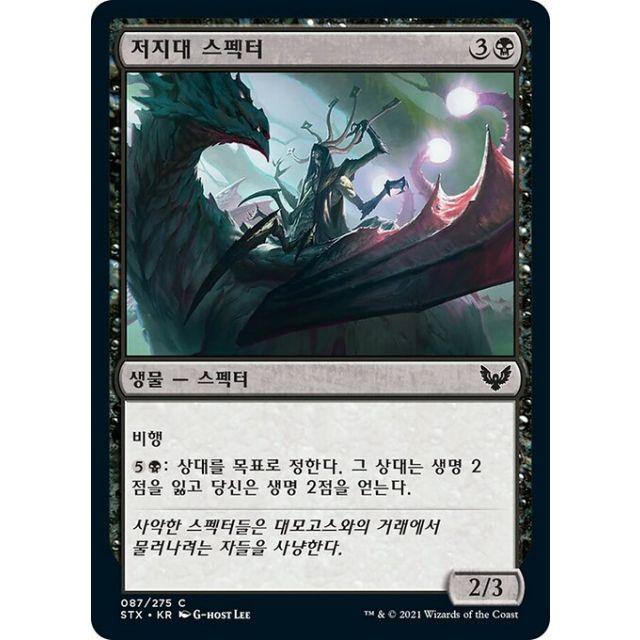 Specter of the Fens - Strixhaven: School of Mages - Korean - FOIL - 87