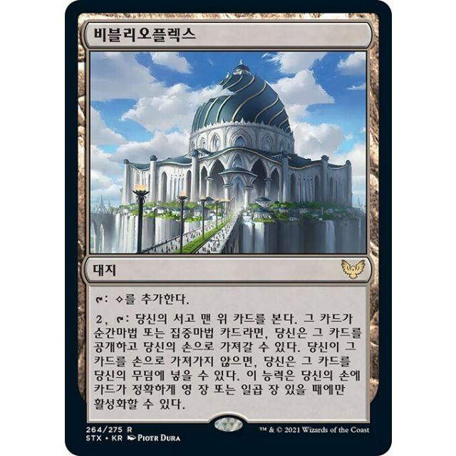 The Biblioplex - Strixhaven: School of Mages - Korean - FOIL - 264